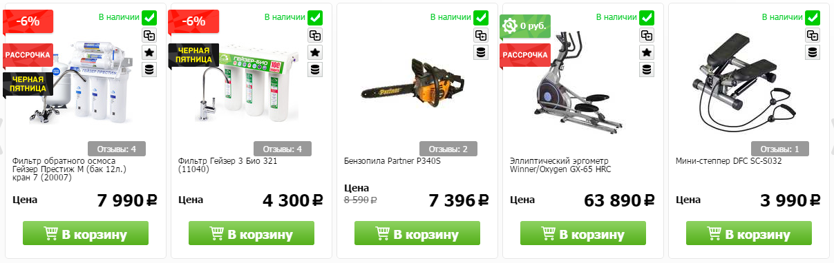 Купоны Techport в Славске